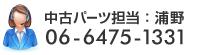 中古パーツ担当 090-3750-6201